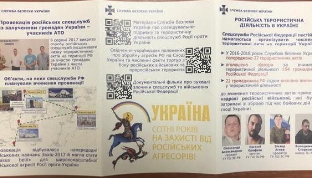 Інформаційно-терористична діяльність як один з факторів російської гібридної війни проти України