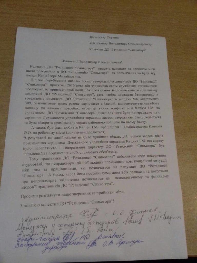Команда Зеленського намагається повернути у прикарпатську резиденцію ''Синьогора'' директора-корупціонера (документ)