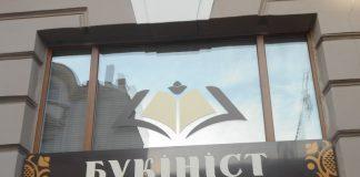Книгарня Букініст