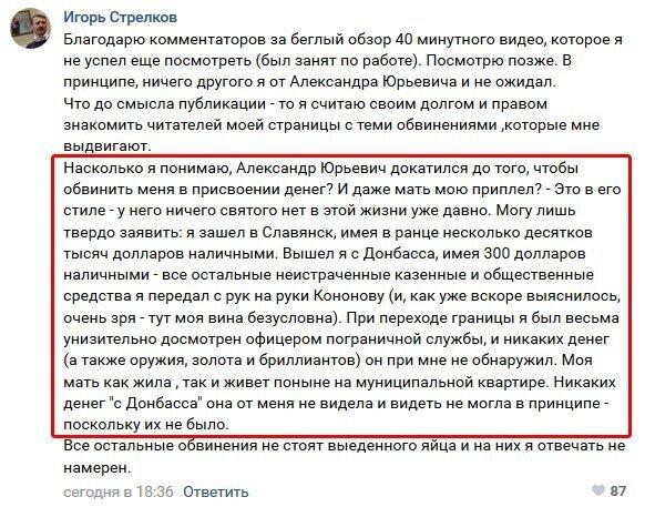 """""""Ігорко – щур!"""". Ексватажки """"ДНР"""" влаштували гризню в мережі: фото"""