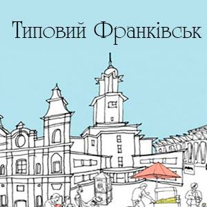 Ювілеї, нове будівництво, фестивалі: що чекає на сферу культури Прикарпаття? (відео)