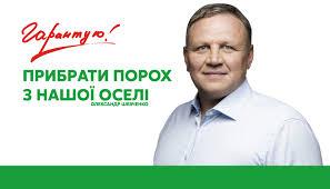 Фірма, яку пов'язують з франківським екснардепом Олександром Шевченком, отримала 480 мільйонів для ремонту доріг на Закарпатті