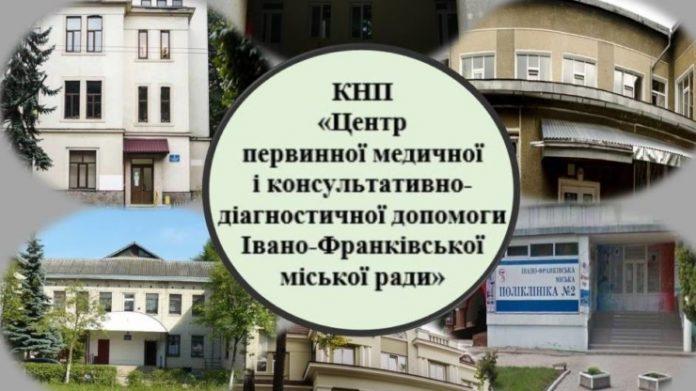 Поліклініки Франківська отримали майже 87 мільйонів виплат від НСЗУ