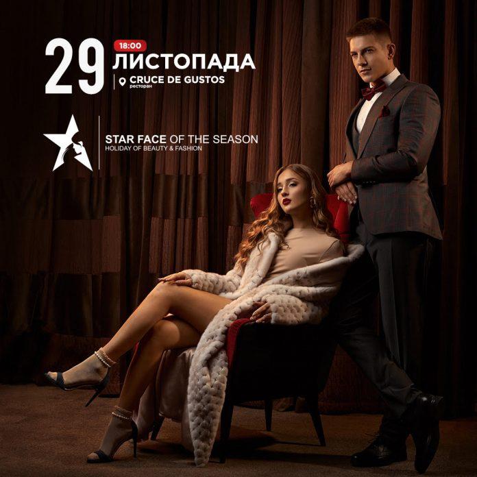 В Івано-Франківську відбудеться конкурс краси та моди Star Face of the Season f/w 2020