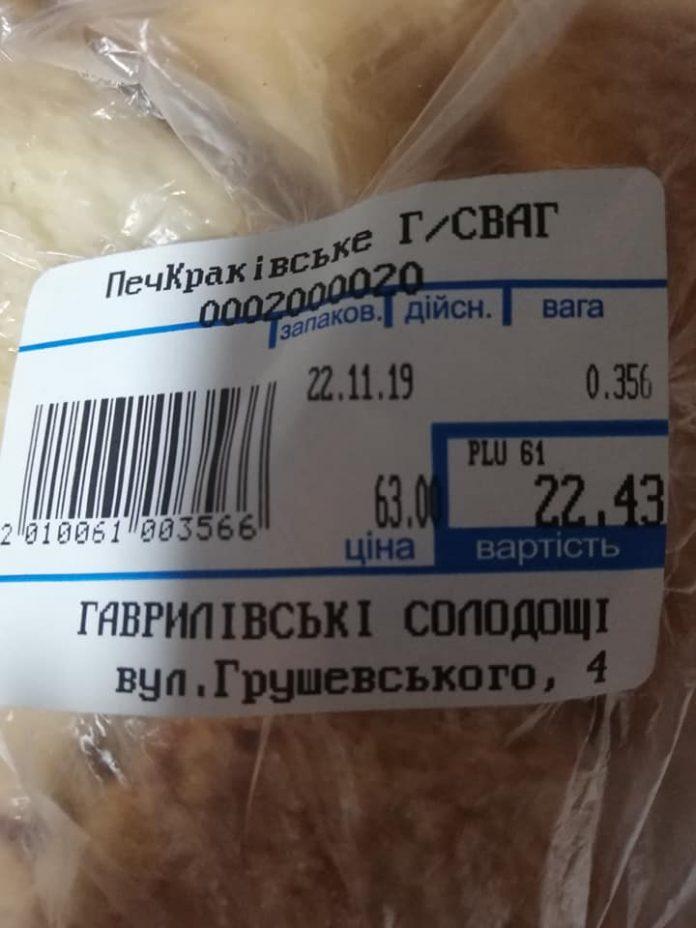 У одному з прикарпатських магазинів жінка купила печиво, яке погризли миші