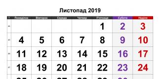 листопад 2019