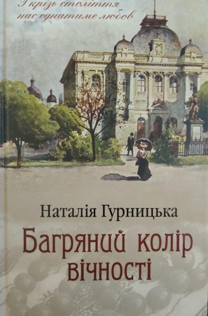 Наталія Гурницька «Багряний колір вічності»