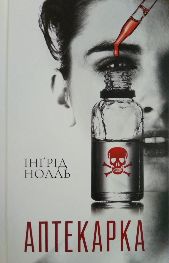 Інґрід Нолль «Аптекарка»