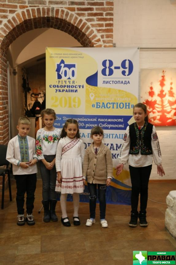 У рамках книжкового фестивалю у Франківську відбулося Свято дитячої книги