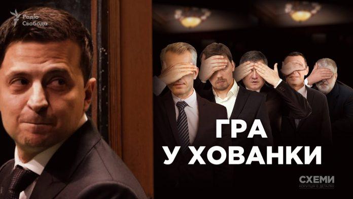 """""""Схеми"""" розповіли про візити членів """"ЗеКоманди"""" до олігархів та бізнесменів"""
