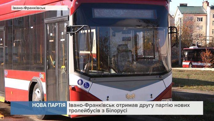 Івано-Франківськ отримав ще одну партію нових тролейбусів з Білорусі