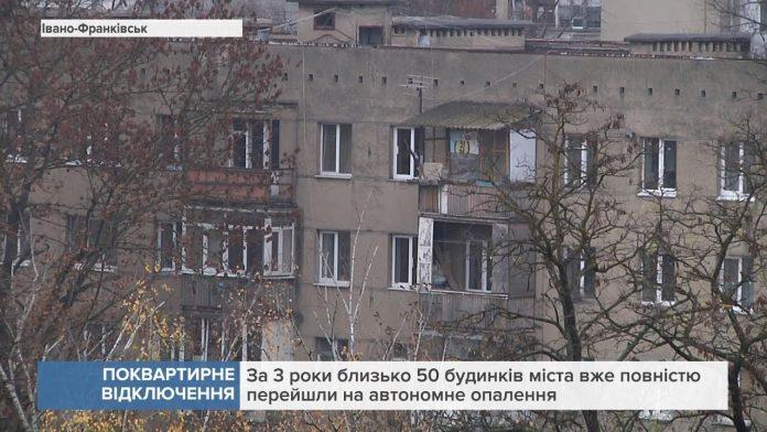 У Франківську мешканці будинків зможуть поквартирно переходити на автономне опалення