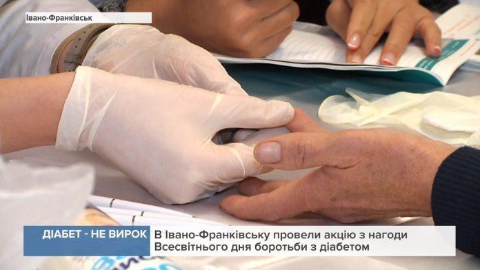 У Франківську провели акцію до Всесвітнього дня боротьби з діабетом