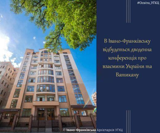 У Франківську відбудеться  конференція про взаємини України та Ватикану