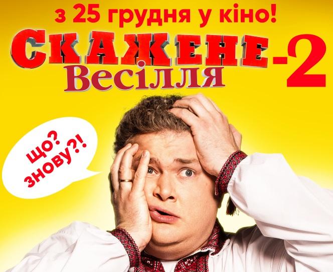 """За два тижні в прокат виходить комедія франківського продюсера Юрія Горбунова """"Скажене весілля 2"""": трейлер"""