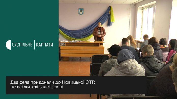 Два прикарпатські села приєднали до Новицької ОТГ: не всі жителі задоволені