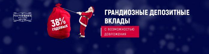 «Відсотки під ялинку» – КС «Ростовщик» пропонує вигідну акцію до Новорічних Свят!