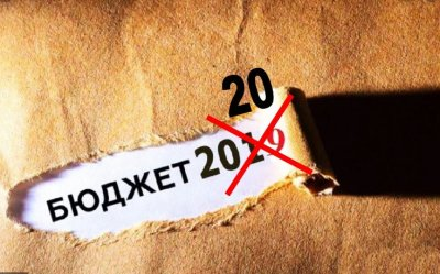 Бюджет Прикарпаття у 2020 році зменшився у 2,7 разів