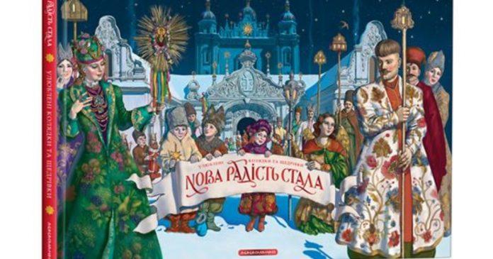 Відомий прикарпатський письменник Іван Малкович видав різдвяну книжку, яка звучить колядками і симфоніями