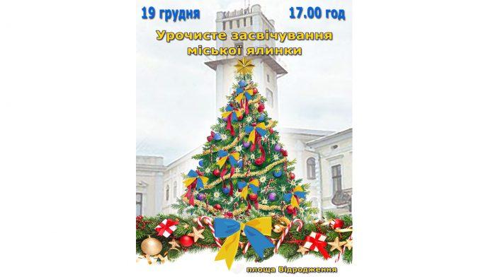 19 грудня на Святого Миколая в Коломиї засяє головна ялинка міста