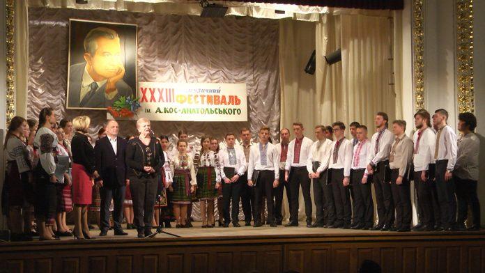 Фестиваль імені Анатолія Кос-Анатольського відбувся у Коломиї