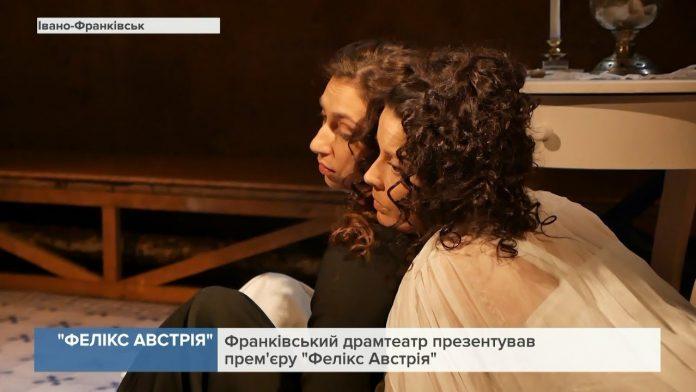 """Франківський драмтеатр презентував прем'єру """"Фелікс Австрія"""""""