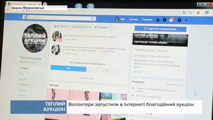 Франківські волонтери запустили в Інтернеті благодійний аукціон