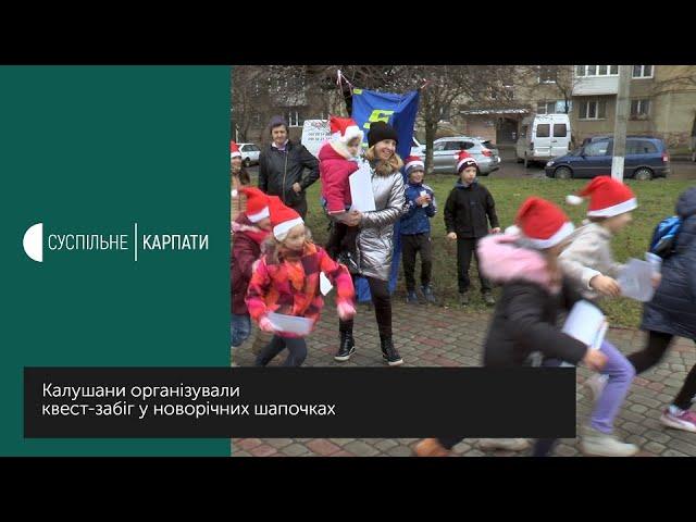 Калушани організували квест-забіг у новорічних шапочках