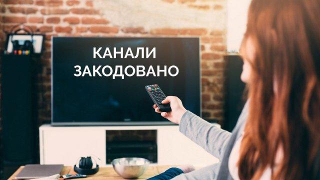 До відома прикарпатців: медіагрупи перенесли дату кодування своїх каналів на супутнику