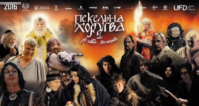 """Франківцям презентували фільм """"Пекельна Хоругва, або Козацьке Рiздво"""""""