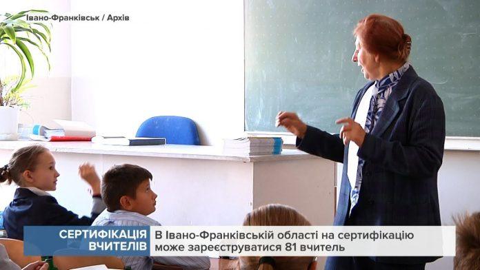 Вчителі початкових класів мають нагоду перевірити власний професіоналізм