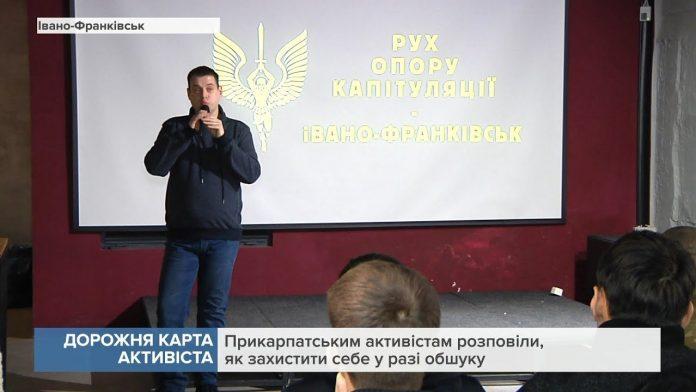 Прикарпатським активістам розповіли, як захистити себе у разі обшуку