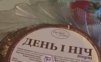 Франківчанка придбала у магазині популярної кондитерської мережі зіпсутий торт із різким запахом