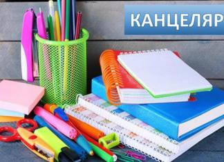 Условия выбора бумажной продукции для офиса