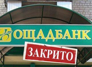 """Люди протестують проти закриття у Космацькій ОТГ єдиного відділення """"Ощадбанку"""""""