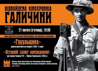 У Франківську відбудеться показ віднайденої унікальної кінохроніки Галичини