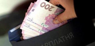 легалізація заробітної плати