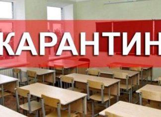 В одній зі шкіл Яремче оголосили карантин