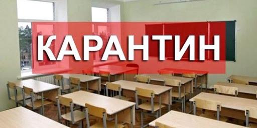 У школах Івано-Франківська продовжили карантин