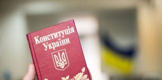 Цього тижня прикарпатці зможуть внести зміни до Конституції України
