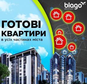 Купити квартиру Івано-Франківськ
