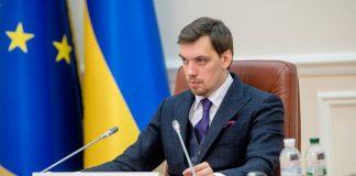 Депутати проголосували за відставку прем'єр-міністра Гончарука