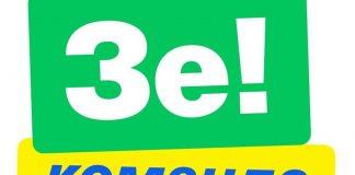"""""""Зе-команда"""" """"забила"""" на Прикарпаття - для боротьби із коронавірусом області не виділять жодних засобів та медичних масок"""
