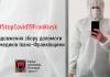 Франківські волонтери продовжують активно шити спецкосюми та засоби спецзахисту для прикарпатських медиків
