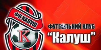 """ФК """"Калуш"""" розгромив команду із Киргизтану"""