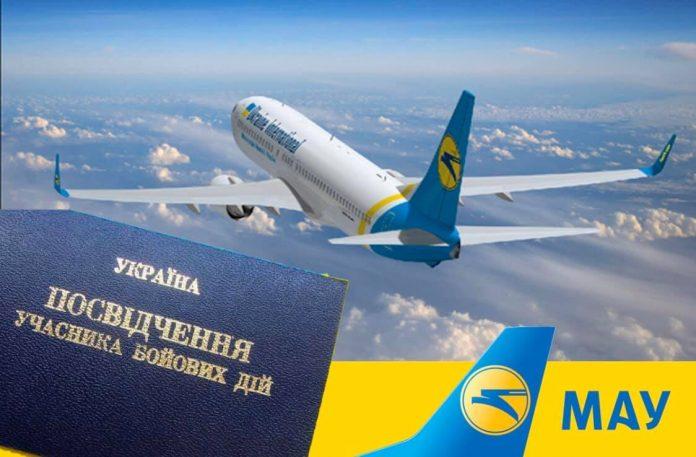 Івано-Франківськ: МАУ припиняє продаж авіаквитків за пільговим тарифом