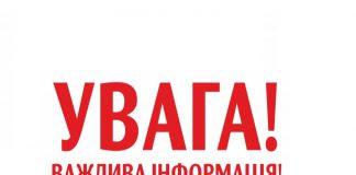 Центральний ринок Івано-Франківська запроваджує обмежувальні заходи для запобігання поширення коронавірусу