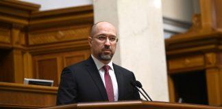 Прем'єр Шмигаль виступив проти запровадження в Україні надзвичайного стану