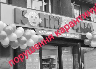 Двох підприємців з Коломиї оштрафували за порушення карантину
