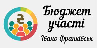 Голосування за бюджет участі у Івано-Франківську продовжили ще на тиждень